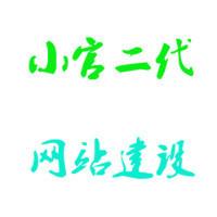 小官二代网站建设
