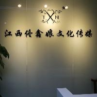 佟鑫娘文化传媒