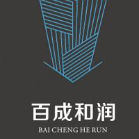 重庆百成和润建筑工程有限公司