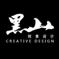 黑山创意设计