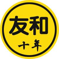 北京友和创新科技有限公司