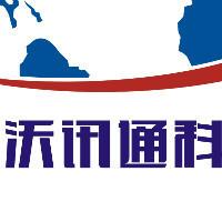 武汉沃讯通科技