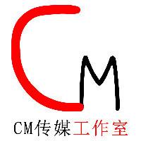 CM传媒工作室