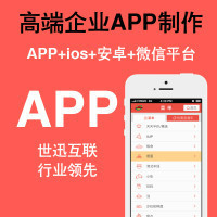 【App开发】专业移动APP开发定制全套原生态