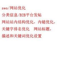 商丘网站优化_商丘SEO