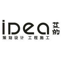 重庆艾的装饰设计工程有限公司
