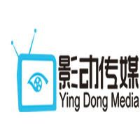河南影动文化传媒有限公司
