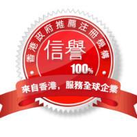 香港商务服务