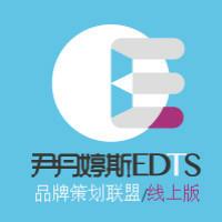 尹丹婷斯/EDTS-品牌策划