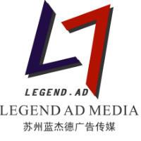 蓝杰德广告传媒