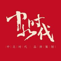 中北时代品牌设计