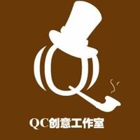 QC创意制作工作室