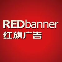 红旗广告设计