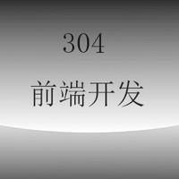 304前端设计