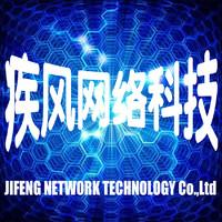 深圳疾风网络科技