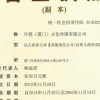 许愿(厦门)文化传媒有限公司