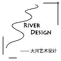 大河艺术设计