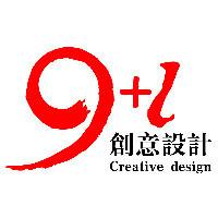 9+1创意设计