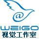 weigo视觉工作室