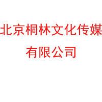 桐林文化传媒