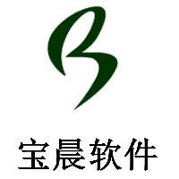 江苏宝晨软件科技有限公司