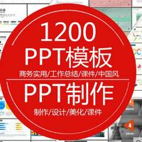鸿宇PPT专业工作室