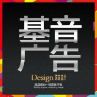 上海基音广告设计有限公司
