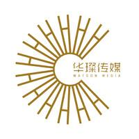 深圳市华璨文化传媒有限公司