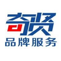 奇贤-品牌服务