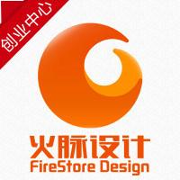 火脉设计-互联网设计开发