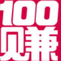 100赚朋友圈推广