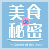 美食的秘密