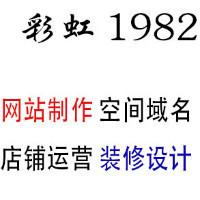 彩虹1982网络服务商