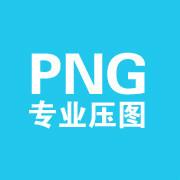 PNG半透明图片专业压缩