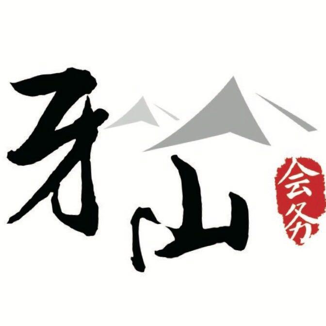 杭州牙山会务会展