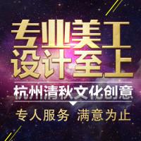 杭州清秋文化创意有限公司