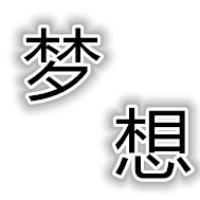 梦想淘宝推广旗舰店
