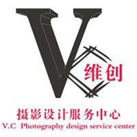 维创摄影设计工作室