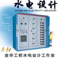 万家灯火工程水电设计工作室