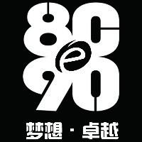 北京捌零玖零工作室