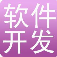 广州微畅/罗斯互联网软件开发