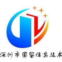 深圳市国留信息技术有限公司