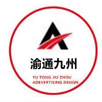 渝通九州广告设计