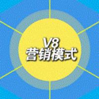 V8营销系统