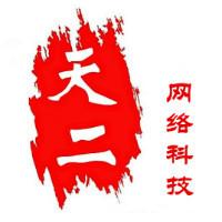 徐州天二网络科技有限公司