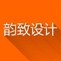 广州韵致设计工作室