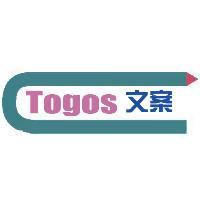 Togos文案设计