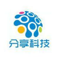 河南省分享科技有限公司