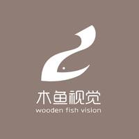 木鱼视觉设计