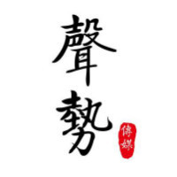 重庆声势广告传媒有限公司